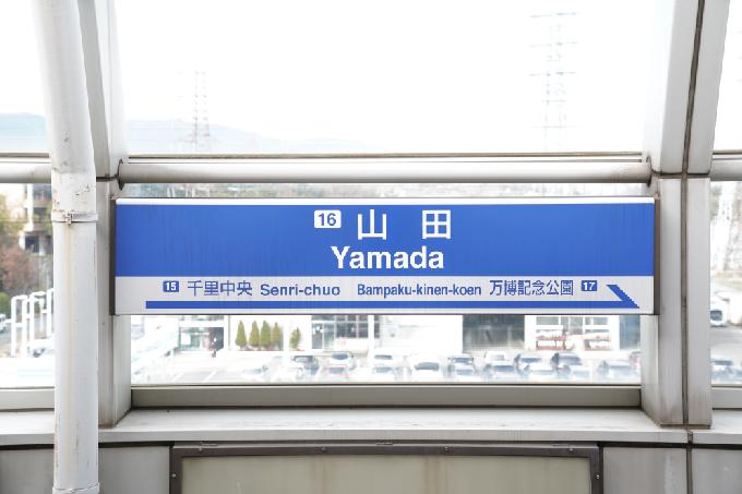 阪 大 病院 アクセス